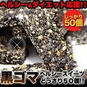 ノンシュガー黒ごまバー 和菓子 ダイエットスイーツ!オリゴ糖入りスッキリ&ヘルシー!黒ゴマ ヘルシースイーツどっさり50個