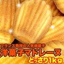 【送料無料】大容量 訳ありスイーツ 洋菓子!訳あり 高級マドレーヌ どっさり1kgセット