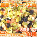 ドライフルーツ ミックスセット 簡易包装!贅沢 お徳用ミックスフルーツ10種類どっさり1kg 【RCP】