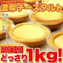 【送料無料】リニューアル チーズケーキ 大容量 訳ありスイーツ!濃厚チーズタルト どっさり 1kgセット 【RCP】