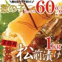 【送料無料】数の子の食感と昆布の旨味が最高!贅沢松前漬け 1kg 【RCP】