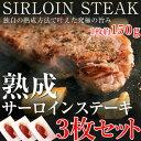 【送料無料】ホテル御用達 ステーキ用牛肉!熟成サーロインステーキ約450g (約150g×3)
