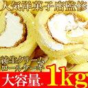 【送料無料】訳ありスイーツ 端っこ入り 純正生クリームロールケーキ1kg 【RCP】