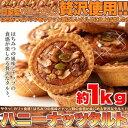 【送料無料】訳ありスイーツ 大容量 はちみつとナッツのタルト 洋菓子!訳あり ハニーナッツタルト 1kgセット