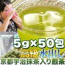 水出し 高級京都宇治抹茶入り煎茶5g×50包【RCP】