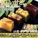 和菓子 羊羹 訳ありスイーツ!羊かん4種食べ比べセット (小豆・お芋・栗・抹茶栗) 4種類×2本セット
