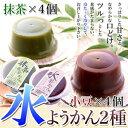 和菓子 羊羹 訳ありスイーツ!甘ささっぱり 水ようかん(小豆・抹茶) 2種×4個セット