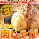 【送料無料】味染み肉じゃが600g(200g×3袋)【製造元ゆ