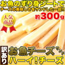 【メール便送料無料】カルシウムたっぷり!訳あり お魚チーズサンド ハーイ!チーズ300g