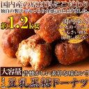 大容量!ミニ豆乳黒糖ドーナツ1.2kg