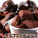 訳ありスイーツ 洋菓子!プチチョコフィナンシェ50個