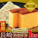 【2セットで送料無料】大容量 メガ盛り カステラ 簡易包装!...