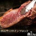 ホテル御用達 ステーキ用牛肉!熟成サーロインブロック 約1kg