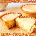 【送料無料】リニューアル チーズケーキ 大容量 訳ありスイーツ!濃厚チーズタルト どっさり 1kgセット
