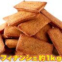 【送料無料】大容量 訳ありスイーツ 洋菓子!訳あり 高級フィナンシェ どっさり1kgセ