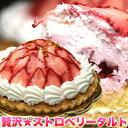 イチゴたっぷり イチゴタルトケーキ 直径14cmホールケーキ!ストロベリータルト