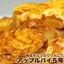 【送料無料】リンゴたっぷりアップルパイ 直径14cmホールケ...