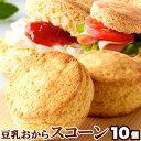 【送料無料】ダイエットクッキー くっきー!訳あり 豆乳おからスコーン10個