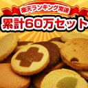 【送料無料】ダイエットクッキー 期間限定!冬の豆乳おからクッキー 1kg 【RCP】