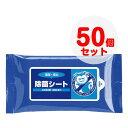【送料無料 50個セット】wet:除菌シート(10枚入)・除...