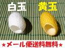 まゆ玉 20個 メール便送料無料 【繭玉/スキンケア/シルク...