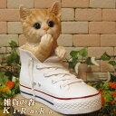 猫 置物 リアル ねこ ネコ キャット リアルな猫の置物 シューズキャット チャトラ 動物オブジェ ガーデンオーナメント 装飾 フィギュア モチーフ インテリア 玄関先 庭 雑貨