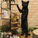 猫 置物 リアル 黒猫 くろねこ クロネコ キャット 大きくてリアルな猫の置物 スタンドキャット ブラック 動物オブジェ ガーデンオーナメント 装飾 フィギュア モチーフ インテリア 玄関先 庭 雑貨