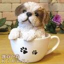 犬の置物 シーズー ティーカップドッグ ワンちゃん いぬ オブジェ リアル ドッグ モチーフ 毛並み こだわり オーナメント ガーデニング 愛嬌 カフェ インテリア ベランダアート