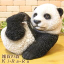 ジャイアントパンダ 置物◇パンダ ビッグ
