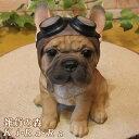 犬 置物 フレンチブルドッグ ダンディードッグ フレブル 子いぬ イヌ ドッグ