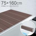 コンパクト風呂ふたネクストAGL-16【約75×160cm】【抗菌防カビ】