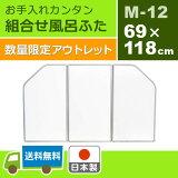 組合せ風呂ふた M-12【約69×118cm】 3枚組