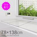組合せ風呂ふた 3枚組 W-14【約78×138cm】