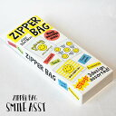 「ZIPPER BAG SMILE ASST」 保管 保存 ...