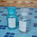 『ルドベキアヴェール』メディシンボトル メディスンボトル 薬瓶 薬品瓶 アンティーク風 ガラスボトル
