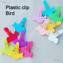 「プラスチッククリップセット 6pcs バード」クリップ 洗濯バサミ バート とり トリ 鳥 ばらまき