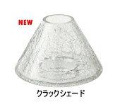 ヤンキーキャンドル ジャーM・L専用ガラスシェード クラックシェードM アロマキャンドル用