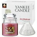 送料無料 ヤンキーキャンドル ジャーM シェードセット 選べる香り 選べるシェード アロマキャンドル(沖縄・一部離島を除きます)