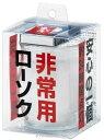 「カメヤマの非常用ローソク」 キャンドル 非常用コップローソ...