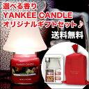 【楽ギフ_包装】 高級アロマキャンドル ヤンキーキャンドル・ジャーS 選べる香り♪オリジナルギフトセット