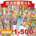 【花火 手持ち】【送料無料】手持ち花火 光るうちわとハナビ6...