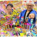 ハナビ 手持ち花火 打上花火セット3000円ポッキリ 送料無料の画像