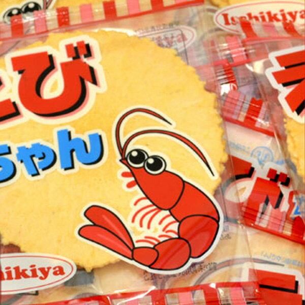 駄菓子一色屋えびちゃん25袋入り美味しいパリパリエビ海老風味おやつ懐かしい子供会イベント遠足ビンゴ景