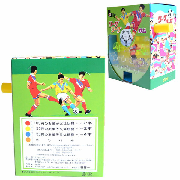 リリーリーグ・リーグガム120付お菓子駄菓子クジビンゴ景品業務用バザー