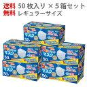 【送料無料】 あす楽 5段プリーツマスク レギュラー 50枚...