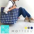 MOTTERU モッテル ポケクーラー 全3色// 保冷バッグ エコバッグ 折りたたみ【メール便不可】