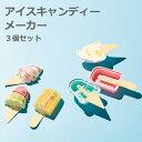 ショッピングアイスクリームメーカー 【送料無料】アイスキャンディーメーカー 3個セット | 型 アイスクリーム アイスバー パーティ 夏 アイス 可愛い 冷やして固める ジュース フルーツ お好み シリコン ゴム 氷 デザート ジェラート シャーベット 凍らせる 冷蔵庫 冷凍庫 子供 子ども こども おしゃれ 作る