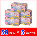 【あす楽対応】5段プリーツマスク やや小さめ50枚入×5箱セ...