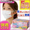 5段プリーツマスク やや小さめ50枚入り【インフルエンザ・風邪・花粉の時に/乾燥対策/使い捨てマスク/サージカルマスク/立体マスク/女性用/小顔】