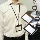 [メ]IDカードホルダーにネックストラップをセット。入館証や定期入れにも。|IDカードケース|ネームホルダー|名札|